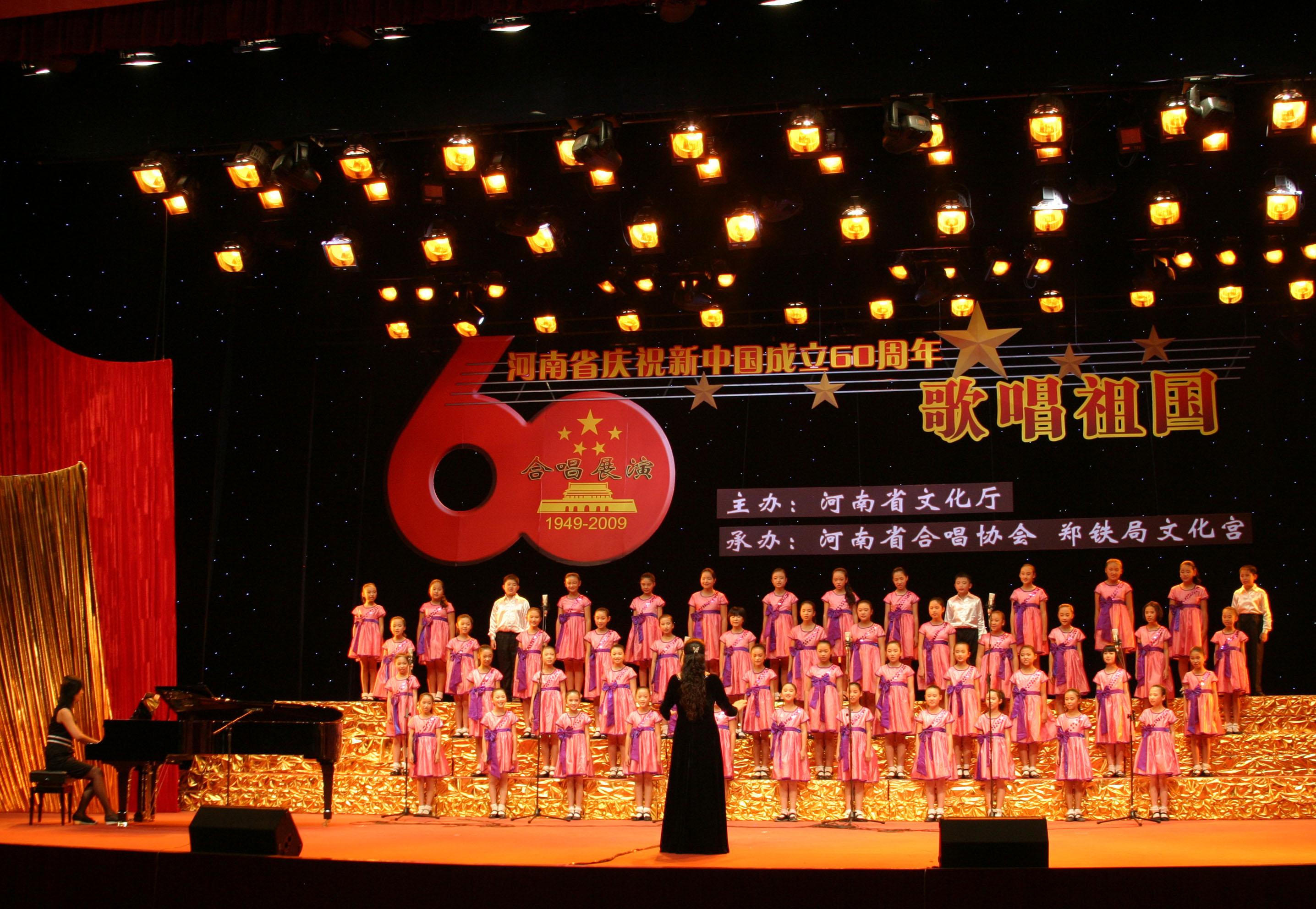 成立60周年 歌唱祖国